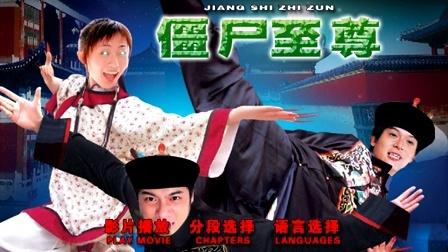 僵尸至尊 玉女神剑(高清正版原盘)5集全