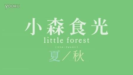 2015《小森食光夏秋&冬春篇》中文正式預告