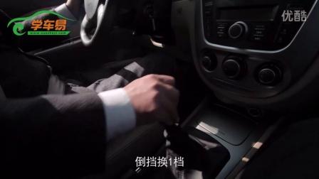 学车易科目二学车视频:倒车入库