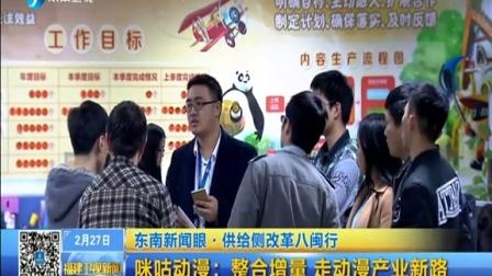 福建卫视新闻20160227咪咕动漫:整合增量走动漫产业新路 高清