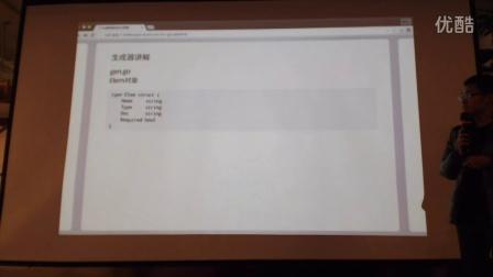 北京GDG Go 语言聚会 part3: 蒙卓-Go自动生成SDK实践