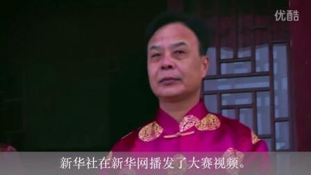 《丹岳吟踪——2013(癸巳)中国丹霞山汉诗抡元大赛纪录片》  (简片)