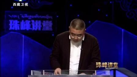 《珠峰讲堂》 20160221 第十五集 回家_标清