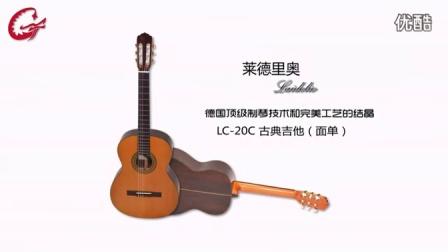 赖康康 莱德里奥 LC-20C 面单 古典吉他 视听