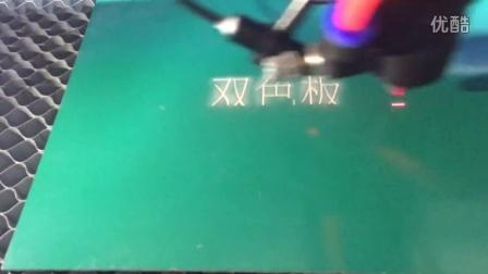 激光雕刻双色板