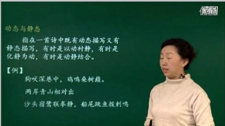 第17讲 古代诗歌鉴赏——诗歌的表达技巧(51分钟)--王屏萍老师