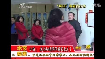 """小郭跑腿 20160228 """"疯狂""""追爱的女孩"""
