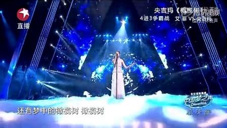央吉玛 - 橄榄树 (中国梦之声 总决赛 130825 Live) [mqms]