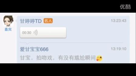 甘婷婷 2016.2.29搜狐聊天访谈记录视频《新萧十一郎》