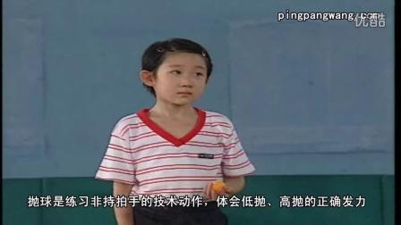 《乒乓球教学第四课》进行低抛和高抛球性练习