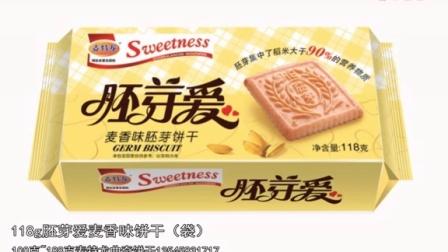 宜昌华尔食品厂批发100克~188克定量包装麦特龙曲奇饼干厂招商代理加盟