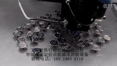 工字钮铁钉钮任意摆放点胶自动智能视觉滴胶机