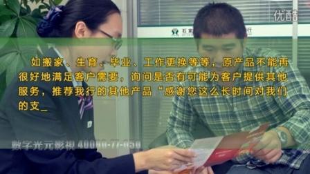 河北省农村信用社宣传片
