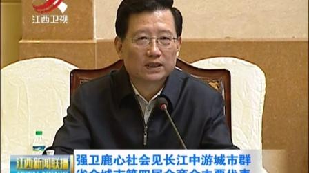强卫鹿心社会见长江中游城市群省会城市第四届会商会主要代表
