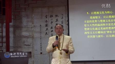 文化宫玉石演讲