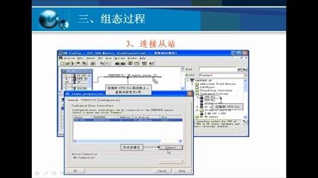 西门子S7-300 400视频教程  第32讲