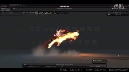 CGwell游戏特效提高班(第一期)宣传001