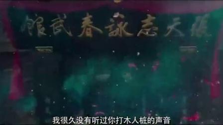 电影《叶问3》终极预告_甄子丹泰森巅峰对决