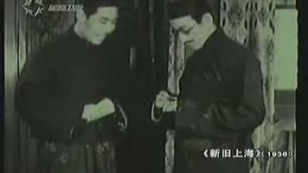 1936.新旧上海(明星影片公司出品)