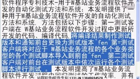 """企业应用汉字笔画填字教学程序的设计""""填字输入编码""""相比较,如果匹配,即判断填写正确"""