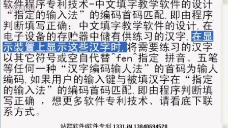 """企业应用中文填字教学程序的设计""""指定的输入法""""的编码首码匹配,即由程序判断填写正确"""