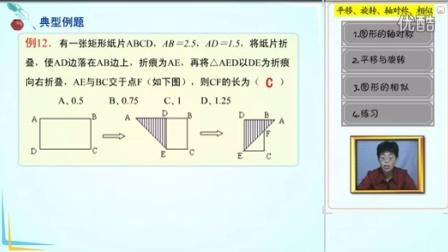 3-平移、旋转、轴对称、相似