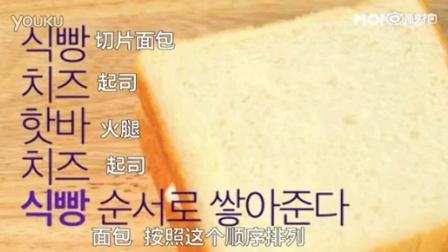 教你制作起司火腿三明治,超简单!!|机智的兵长