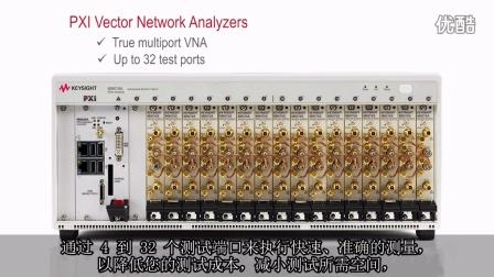 是德科技: 从5 Hz到110 GHz的矢量网络分析仪系列