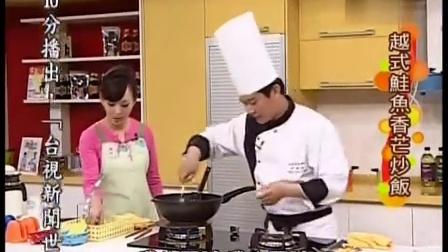 美食好简单 - 20121121-泰式咖喱鸡肉卷饼 越式鲑鱼香芒炒饭