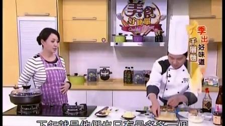 美食好简单 - 20130201-季出好味道:千层面 & 马铃薯饼佐肉桂苹果泥