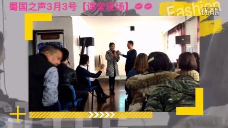 2016.03.03【蜀国之声婚礼主持课堂现场】