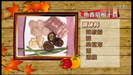 美食好简单 - 20140804-胡麻松阪猪 鱼香培根干贝