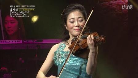 【高清】韩国小提琴家朴智慧super tour济州站: 四季- 春天 3乐章