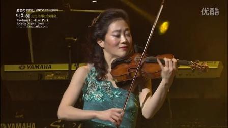 【高清】韩国小提琴家朴智慧super tour济州站: 四季-秋天 1乐章