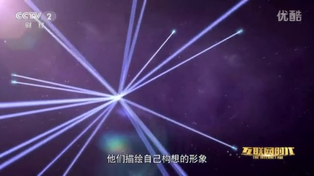 2014央视纪录片《互联网时代》(全十集)  第一集:时代
