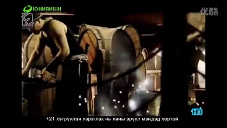 gurvan naiz 10 angi mongol kino_标清