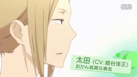 【4月】田中君总是如此慵懒 正式PV1