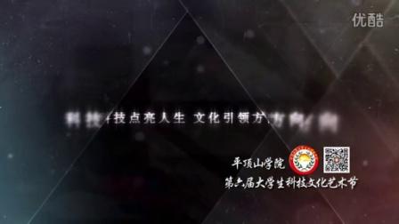 平顶山学院校社联第六届大科节宣传片(初)