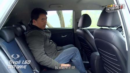 驾驶体验:双龙·SsangYong Tivoli - 中文解说