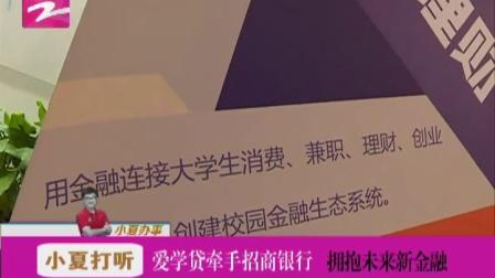 """20160301浙江5频道  爱学贷联手招商银行共续""""大学梦"""""""
