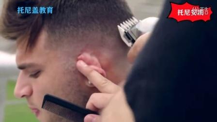 (托尼安凯)男士流行短发剪发教程