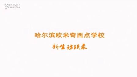 哈尔滨新东方烹饪学校新生访谈 经典西点一班伊冉冉