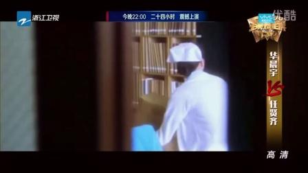 王牌对王牌160304任贤齐张柏芝重现《星愿》主题曲 某人哭晕称不要拍了!HW(1)