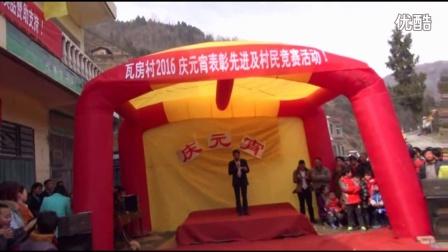 陕西紫阳县瓦庙镇瓦房村2016年表彰先进及拔河比赛现场录像