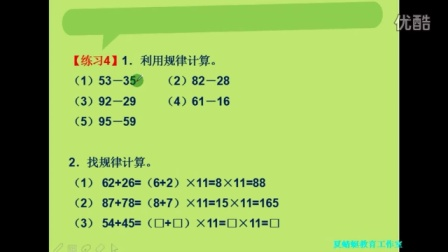 小学数学 奥数举一反三 四年级 第2周 找规律 例题四