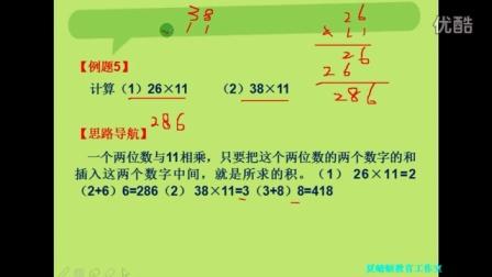 小学数学 奥数举一反三 四年级 第2周 找规律 例题五