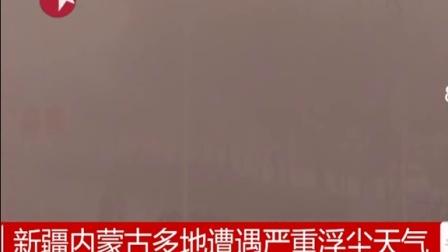 内蒙古多地遭遇严重浮尘天气 东方大头条 160306