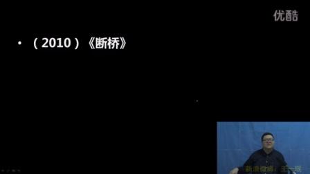 2017王一珉考研政治导学课程(下)