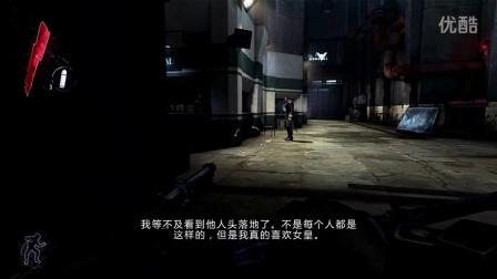 Dishonored 冤罪杀机 HD 第一章 寒脊监狱