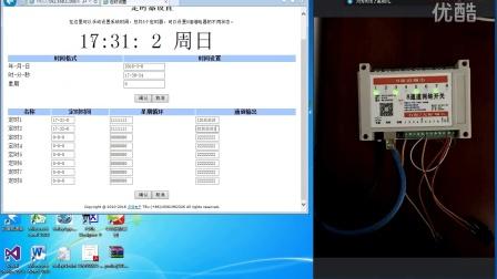 贞明电子网络继电器V6S演示